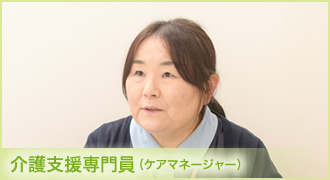 介護支援専門員(ケアマネージャー)